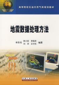 高等院校石油天然气类规划教材:地震数据处理方法