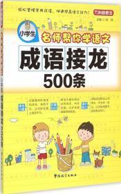 小学生成语接龙500条-名师帮你学语文