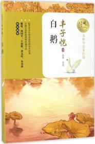白鹅(名师导读美绘版)/暖心美读书