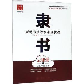 华夏万卷字帖 硬笔书法等级考试教程 隶书 云课堂