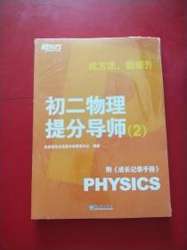 新东方:优方法 能提升 初二物理提分导师 2(附成长记录手册) 全新未开封