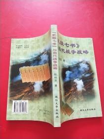 《武经七书》与当代战争战略