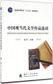 中国现当代文学作品选读