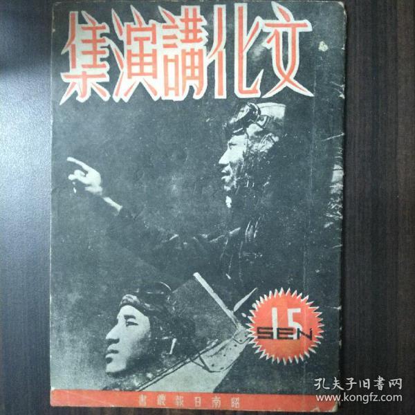 文化演讲集 昭南日报出版 大东亚战争周年纪念