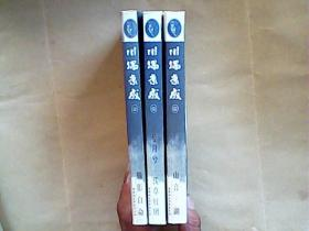川端康成文集,日兮月兮浅草红团。山音湖 。独影自命,3本和售