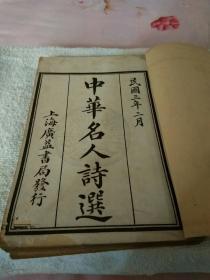 中華名人詩選       四冊十卷