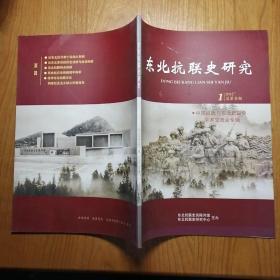 东北抗联史研究 创刊号