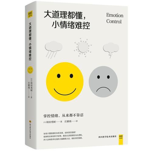 紫图书库:成功励志(0109):大道理都懂,小情绪
