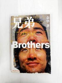 HA1018433 兄弟【书边内略有污渍】