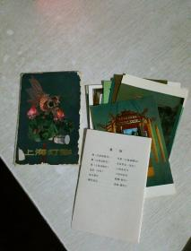上海灯彩  明信片,一函12张全,内有目录一张