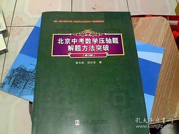 北京中考数学压轴题解题方法突破