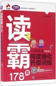 读霸178篇:小学英语阅读强化升级训练