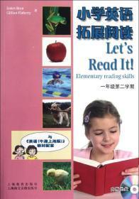 小学英语拓展阅读1B(1年级第2学期)