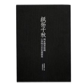 纸拓千秋:国家图书馆藏古器物全形拓题跋集(上下册) 9787547920312