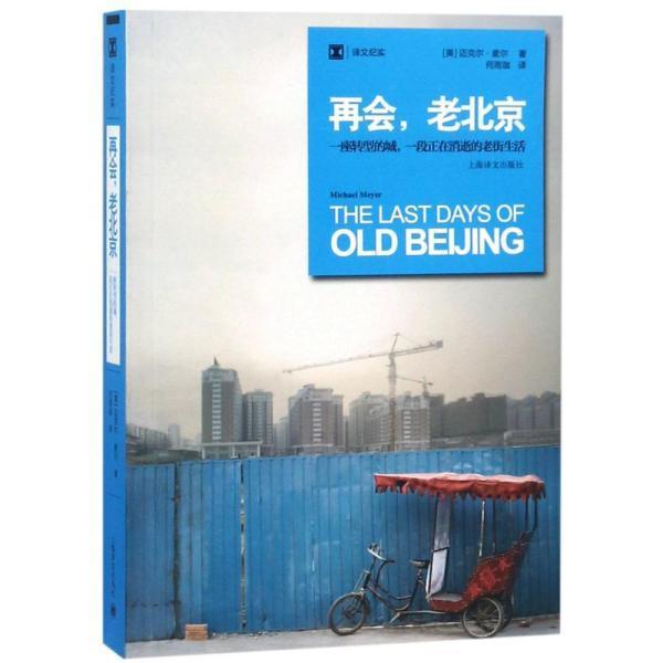 再会,老北京