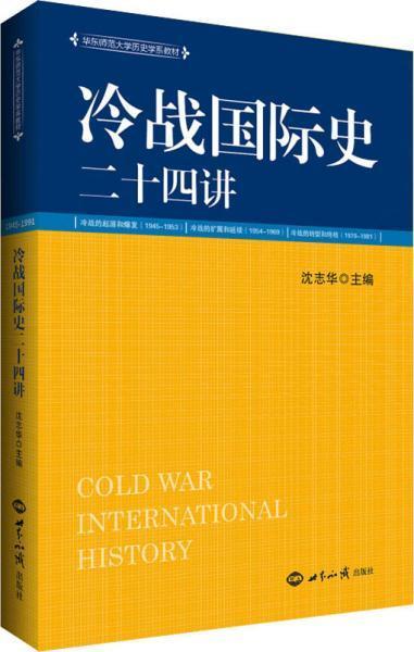 冷战国际史二十四讲