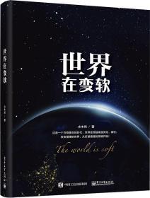 世界在变软 水木然 著 新华文轩网络书店 正版图书
