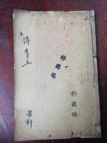 《傅青主先生男科书》一册全
