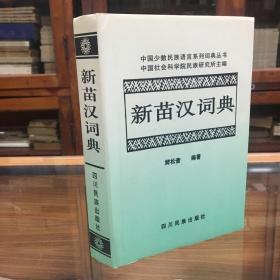 中国少数民族语言系列词典丛书 :新苗汉词典:西部方言(32开 精装  仅印600册  2000年1版1印 品好)