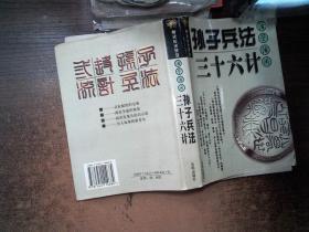 活学活用孙子兵法三十六计  书页破损