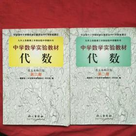 九年义务教育三年制初中教科书。中学数学实验教材,代数  普及本修订版。第二册,第三册。