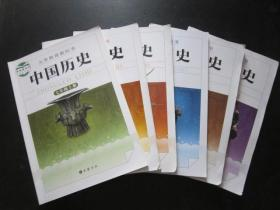初中历史课本  全套6本