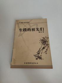 """生蹼的祖先们:""""华语新经典""""书库"""