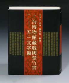 上海博物馆藏战国楚竹书(1-5) 文字编(16开精装 全一册)