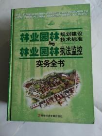 林业园林规划建设技术标准与林业园林执法监控实务全书共四册