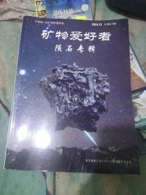 矿物爱好者陨石专辑,2014.12总第24期
