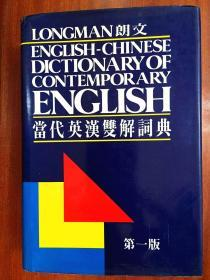 1 LONGMAN  ENGLISH--CHINESE DICTIONARY OF CONTEMPORARY ENGLISH  朗文当代英汉双解词典(第一版)(精)