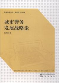 警务智库丛书:城市警务发展战略论