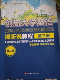 创新大学英语视听说教程(第三版)