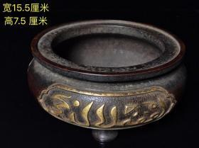 紫铜鎏真金心经香炉 重2.58公斤