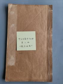 """""""邓石如篆书十五种""""第六册单册《篆书张子西铭》"""