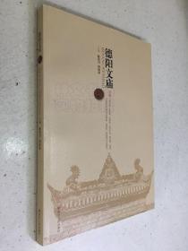 德阳文庙(内容详见书影图片)