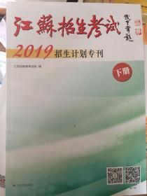 江苏招生考试2019招生计划专刊下册