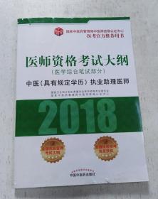 2018医师资格考试大纲(医学综合笔试部分):中医(具有规定学历)执业助理医师