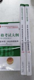 2018医师资格考试大纲细则(医学综合笔试部分):中医(具有规定学历)执业助理医师(套装上下册)