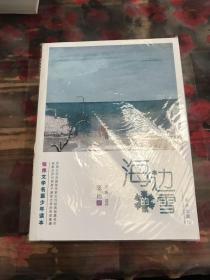 张炜文学名篇少年读本——海边的雪a1