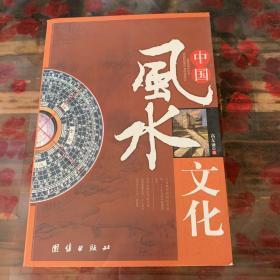 中国风水文化 B1未翻阅