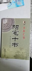阳宅十书 (明)王君荣 著 李非 白话注译