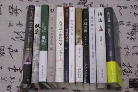 (签名本合集2)余华、刘震云、格非、王安忆、严歌苓等作家签名本12种,具体如图,永久保真