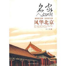 风华北京——名家人文地理