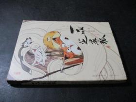 一品芝麻狐 3 惊雷卷