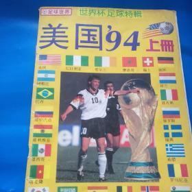 足球杂志。2002年世界杯球员名单六本合售图鉴,