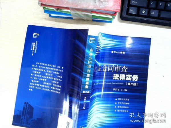 企业合同审查法律实务(第二版)