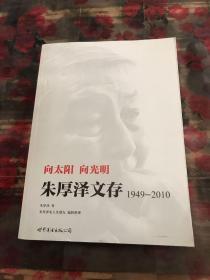 向太阳,向光明 :朱厚泽文存,1949-2010a1
