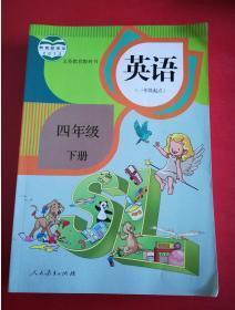 义务教育教科书 英语(一年级起点)四年级 下册【2014年版 人教版 无写划】