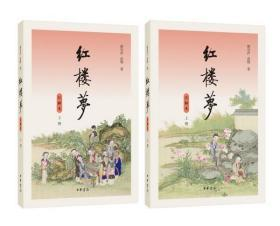 《红楼梦》(注解本)全二册